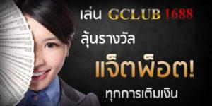 ทางเข้า Gclub1688