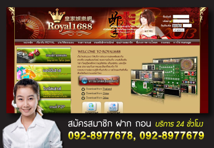 Royal1688 เล่นผ่านเว็บ