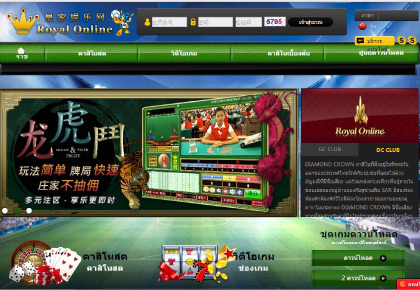 royal online casino gclub