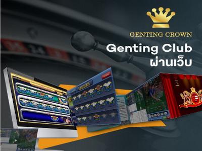 Genting casino , Casino Touring